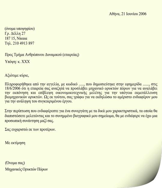 Γραφείο Διασύνδεσης   Σταδιοδρομίας  Συνοδευτική επιστολή 91f974e0862